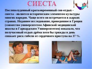 Послеполуденный кратковременный сон-отдых - сиеста - является историческим эл