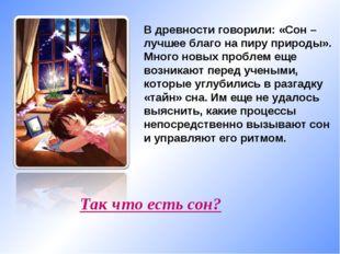 В древности говорили: «Сон – лучшее благо на пиру природы». Много новых пробл