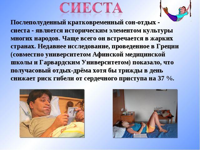 Послеполуденный кратковременный сон-отдых - сиеста - является историческим эл...