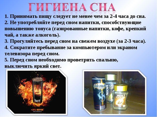 1. Принимать пищу следует не менее чем за 2-4 часа до сна. 2. Не употребляйте...