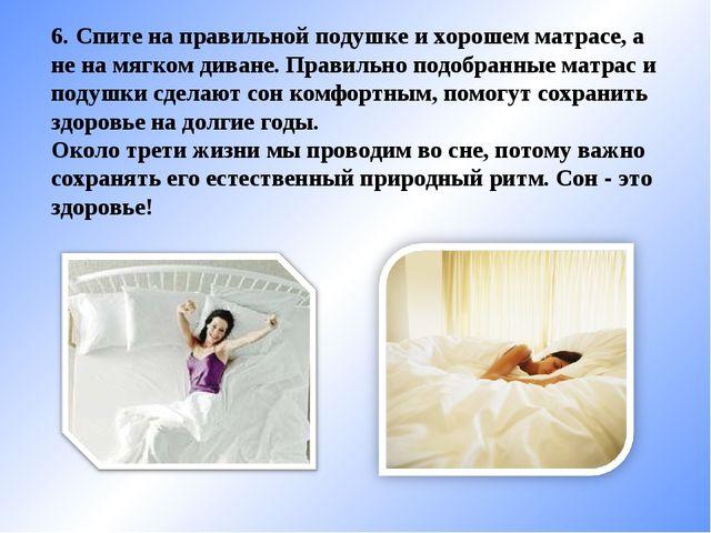 6. Спите на правильной подушке и хорошем матрасе, а не на мягком диване. Прав...