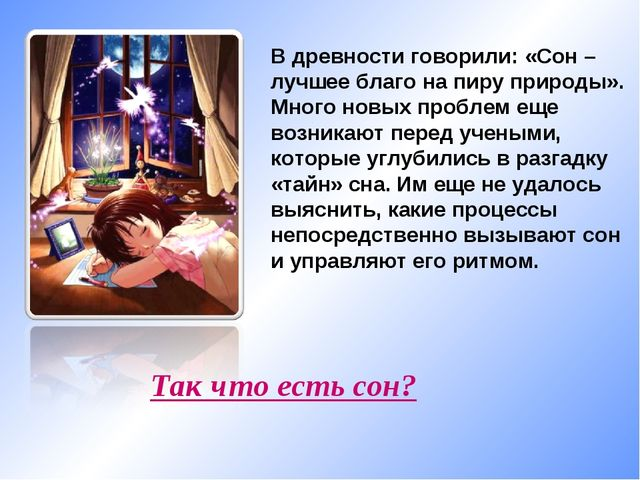 В древности говорили: «Сон – лучшее благо на пиру природы». Много новых пробл...