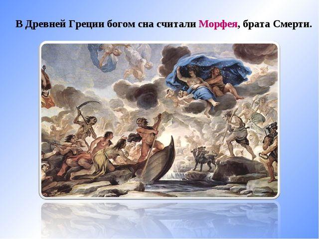 В Древней Греции богом сна считали Морфея, брата Смерти.