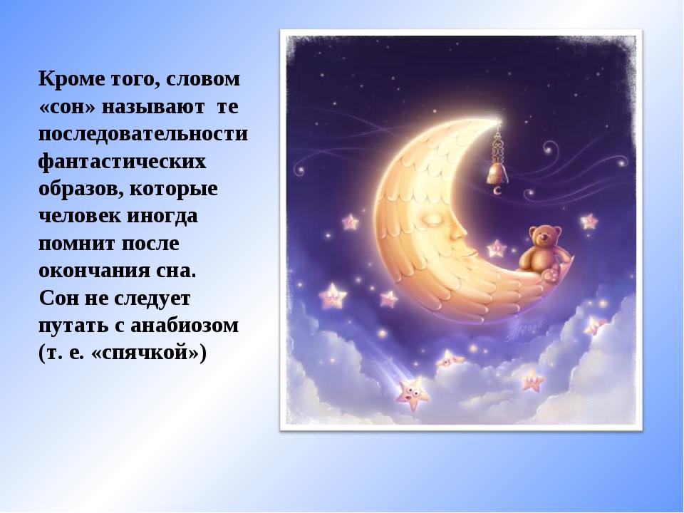 Кроме того, словом «сон» называют те последовательности фантастических образ...