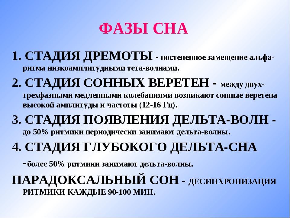 ФАЗЫ СНА 1. СТАДИЯ ДРЕМОТЫ - постепенное замещение альфа-ритма низкоамплитудн...