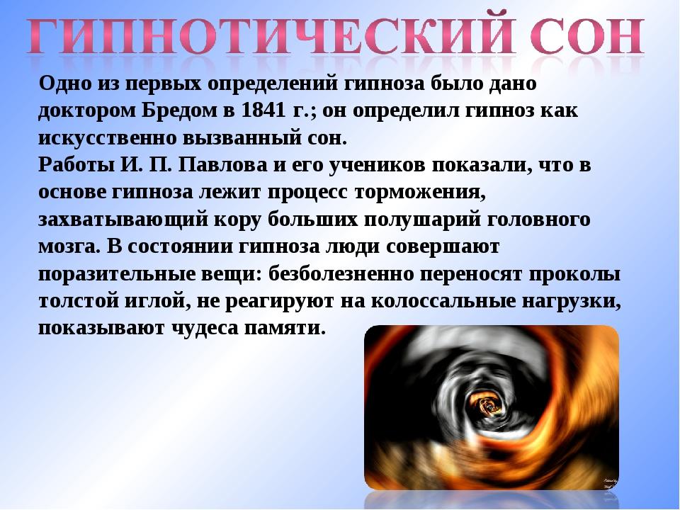 Одно из первых определений гипноза было дано доктором Бредом в 1841 г.; он оп...
