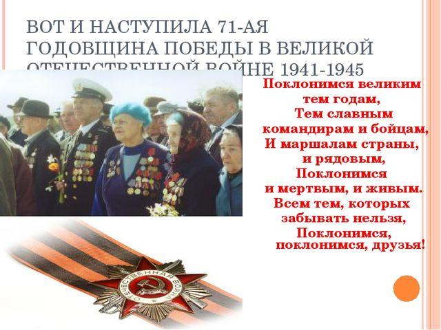 ВОТ И НАСТУПИЛА 71-АЯ ГОДОВЩИНА ПОБЕДЫ В ВЕЛИКОЙ ОТЕЧЕСТВЕННОЙ ВОЙНЕ 1941-194...