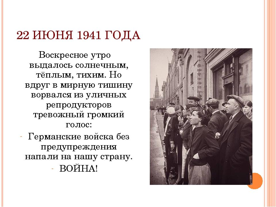 22 ИЮНЯ 1941 ГОДА Воскресное утро выдалось солнечным, тёплым, тихим. Но вдруг...