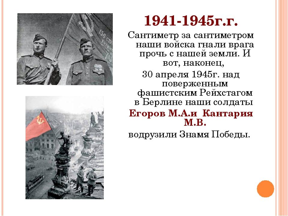 1941-1945г.г. Сантиметр за сантиметром наши войска гнали врага прочь с нашей...