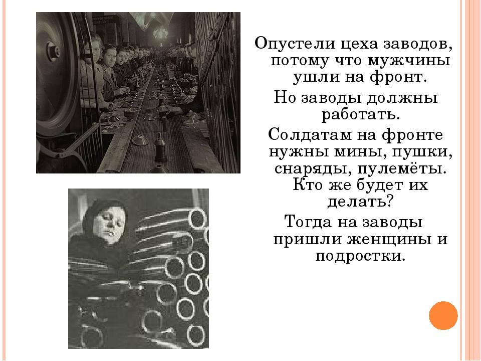 Опустели цеха заводов, потому что мужчины ушли на фронт. Но заводы должны раб...