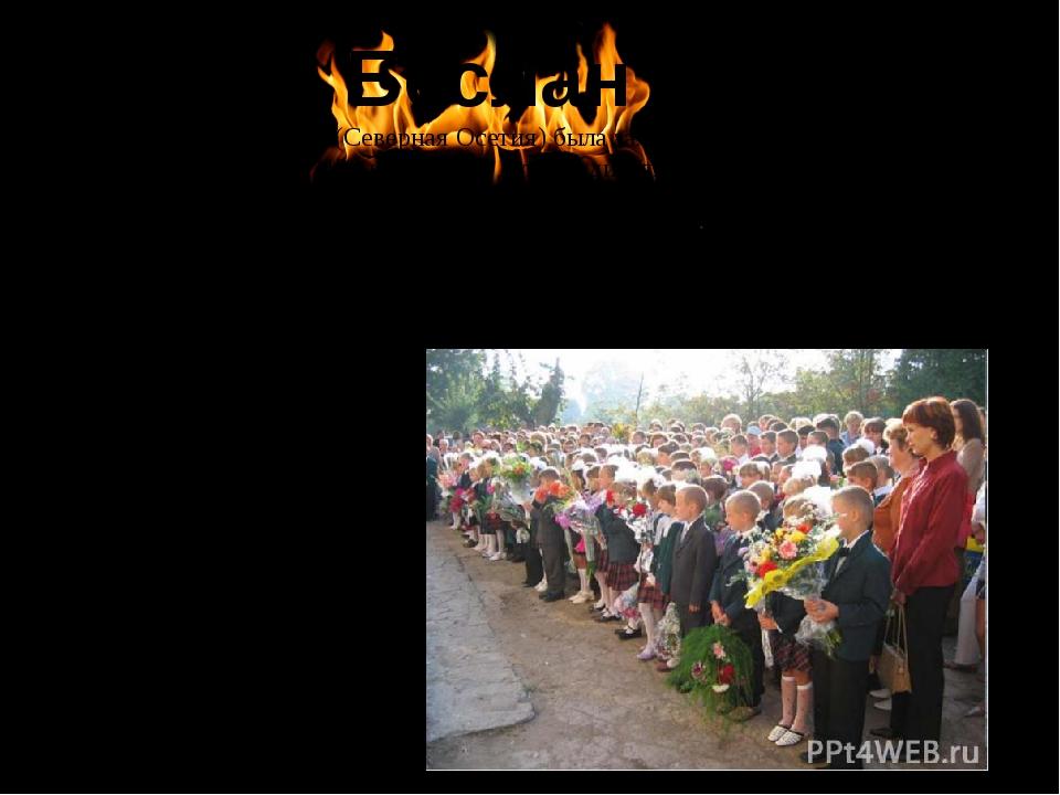 1 сентября 2004 в Беслане (Северная Осетия) была захвачена террористами школа...
