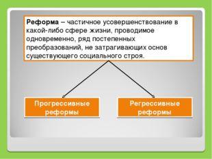Реформа – частичное усовершенствование в какой-либо сфере жизни, проводимое о