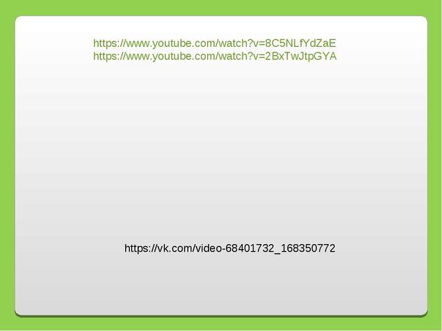 https://www.youtube.com/watch?v=8C5NLfYdZaE https://www.youtube.com/watch?v=2...