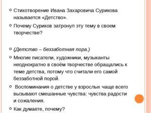 Стихотворение Ивана Захаровича Сурикова называется «Детство». Почему Суриков