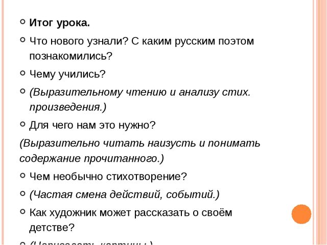 Итог урока. Что нового узнали? С каким русским поэтом познакомились? Чему уч...