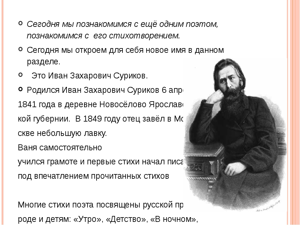 Сегодня мы познакомимся с ещё одним поэтом, познакомимся с его стихотворение...