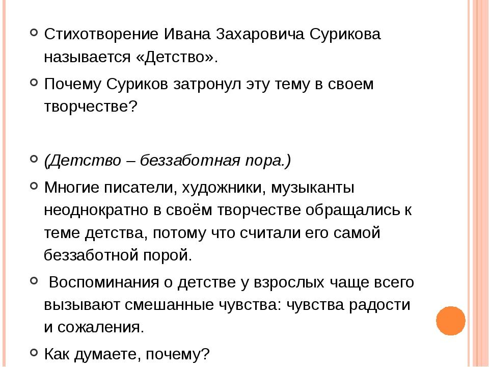 Стихотворение Ивана Захаровича Сурикова называется «Детство». Почему Суриков...