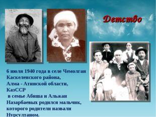Детство 6 июля 1940 года в селе Чемолган Каскеленского района, Алма - Атинско