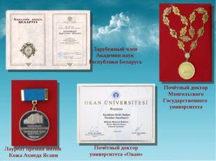 Зарубежный член Академии наук Республики Беларусь Почётный доктор Монгольског