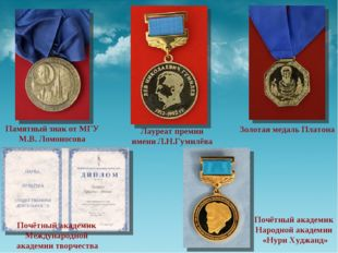 Лауреат премии имени Л.Н.Гумилёва Золотая медаль Платона Почётный академик Ме