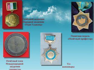 Почётный член Международной академии творчества Памятная медаль «Почётный про