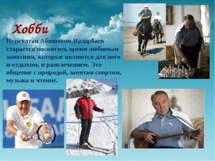 Хобби Нурсултан Абишевич Назарбаев старается посвятить время любимым занятиям