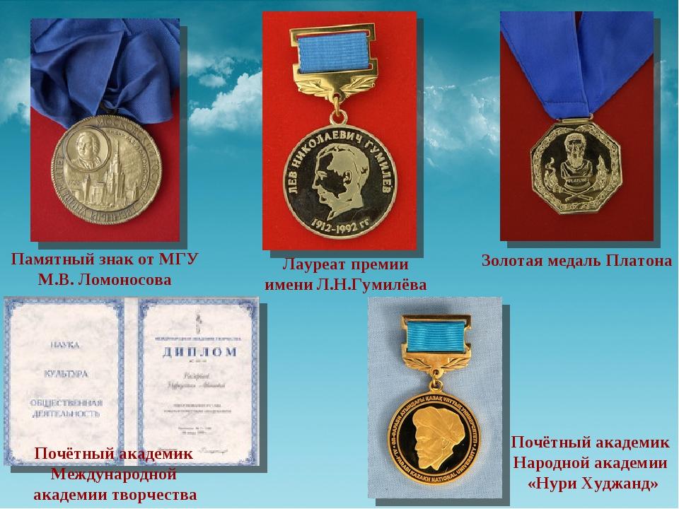 Лауреат премии имени Л.Н.Гумилёва Золотая медаль Платона Почётный академик Ме...