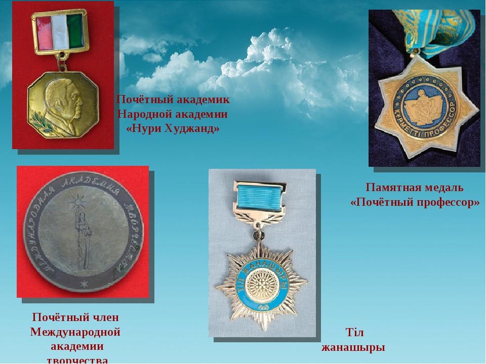 Почётный член Международной академии творчества Памятная медаль «Почётный про...