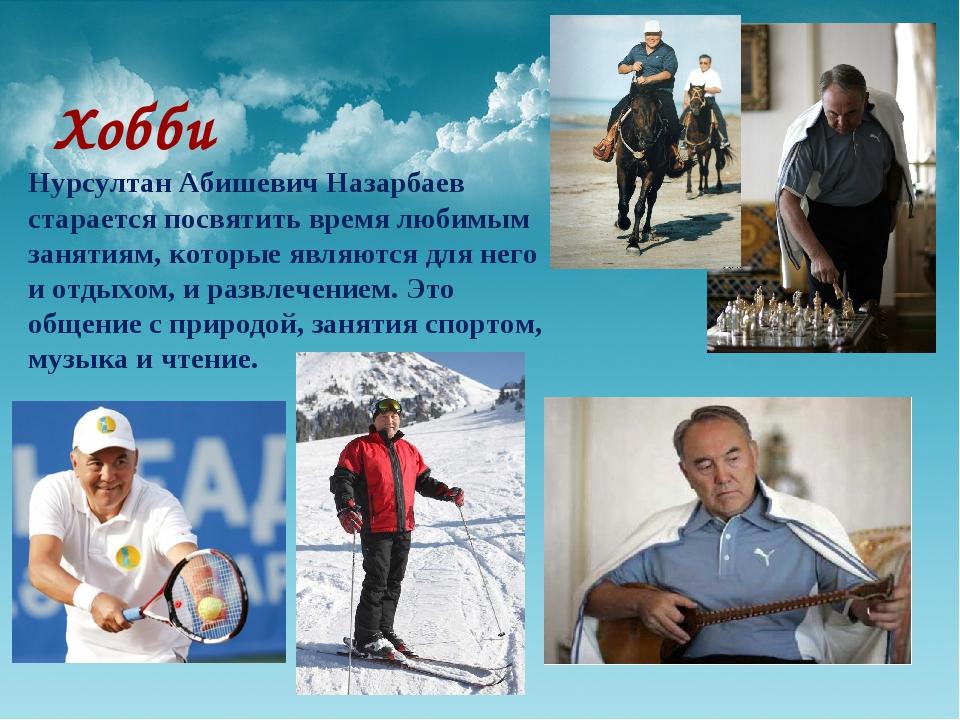 Хобби Нурсултан Абишевич Назарбаев старается посвятить время любимым занятиям...
