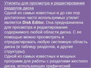 Утилиты для просмотра и редактирования разделов диска Одной из самых извест