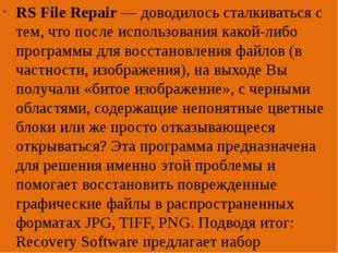RSFileRepair— доводилось сталкиваться с тем, что после использования како