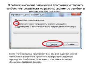 В появившемся окне запущенной программы установить чекбокс «Автоматически исп