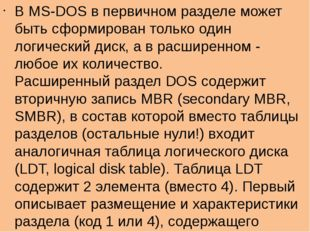 В MS-DOS в первичном разделе может быть сформирован только один логический д