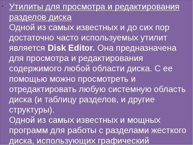 Утилиты для просмотра и редактирования разделов диска Одной из самых извест...
