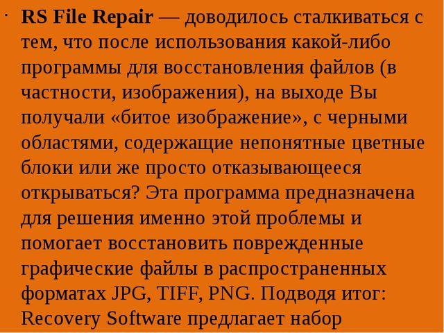RSFileRepair— доводилось сталкиваться с тем, что после использования како...