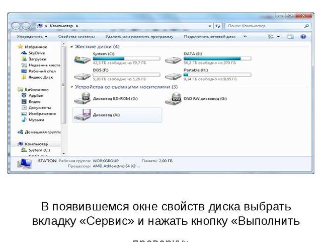В появившемся окне свойств диска выбрать вкладку «Сервис» и нажать кнопку «Вы...