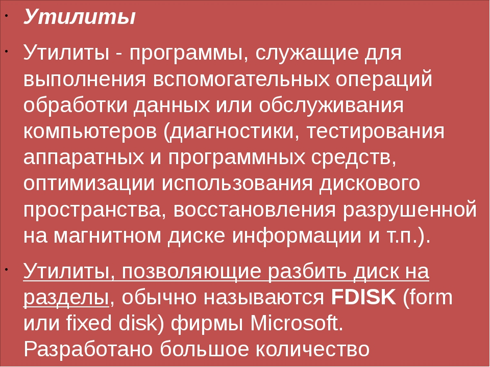 Утилиты Утилиты - программы, служащие для выполнения вспомогательных операци...