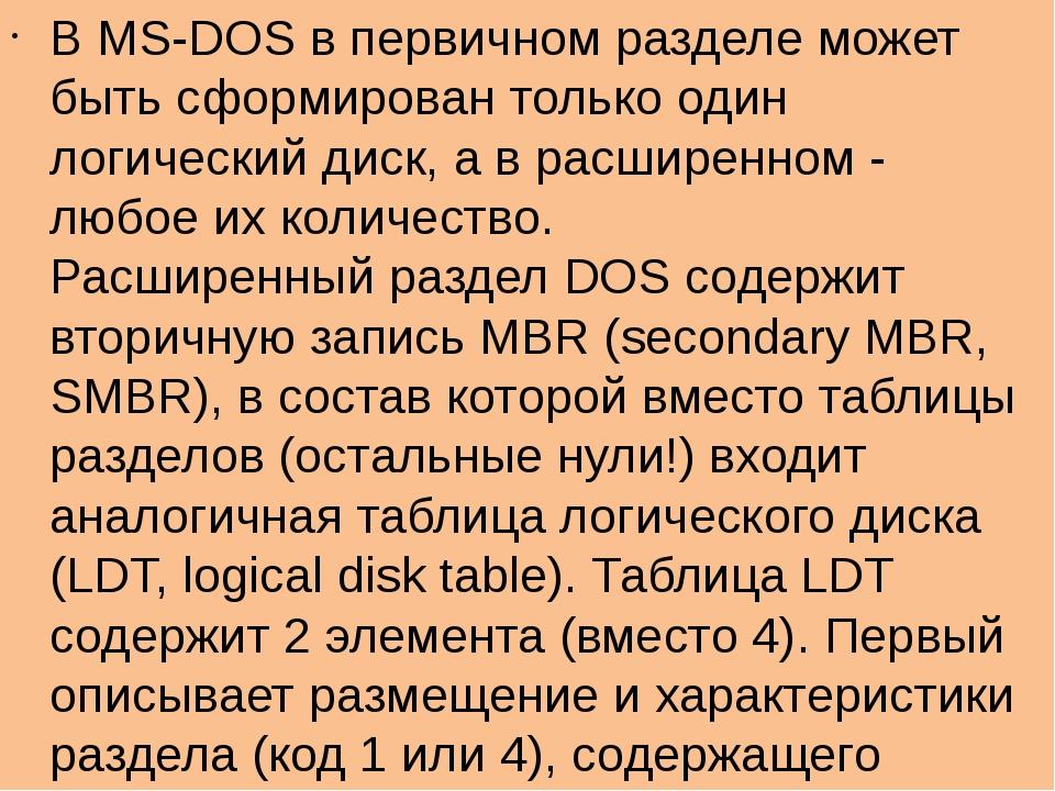 В MS-DOS в первичном разделе может быть сформирован только один логический д...