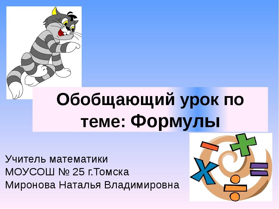 Обобщающий урок по теме: Формулы Учитель математики МОУСОШ № 25 г.Томска Миро...