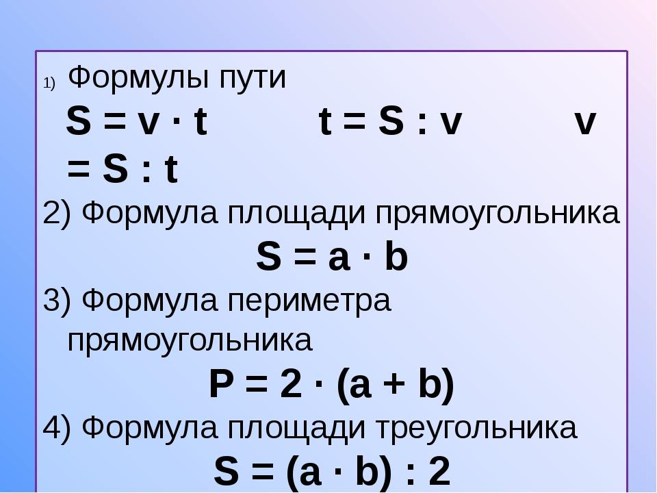 Формулы пути S = v ∙ t t = S : v v = S : t 2) Формула площади прямоугольника...