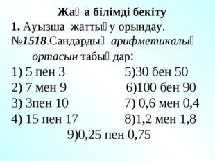 Жаңа білімді бекіту 1. Ауызша жаттығу орындау. №1518.Сандардың арифметикалық