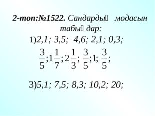 2-топ:№1522. Сандардың модасын табыңдар: 1)2,1; 3,5; 4,6; 2,1; 0,3; 3)5,1; 7,