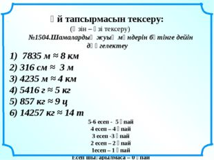 Үй тапсырмасын тексеру: (Өзін – өзі тексеру) №1504.Шамалардың жуық мәндерін