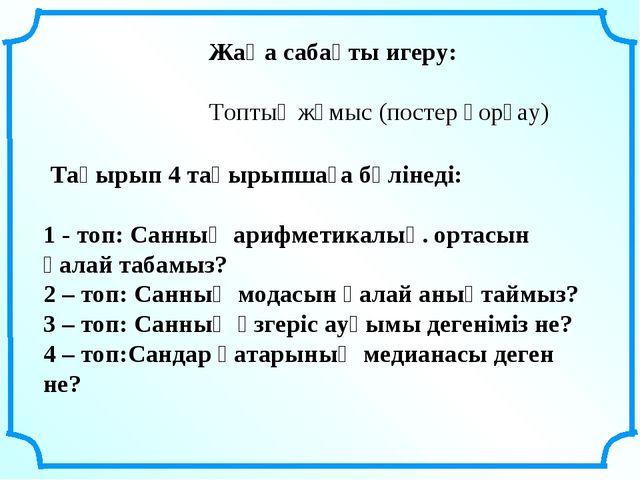 Тақырып 4 тақырыпшаға бөлінеді: 1 - топ: Cанның арифметикалық. ортасын қалай...