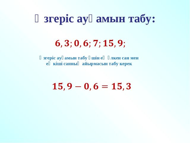 Өзгеріс ауқамын табу: Өзгеріс ауқамын табу үшін ең үлкен сан мен ең кіші санн...