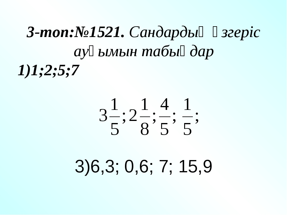 3-топ:№1521. Сандардың өзгеріс ауқымын табыңдар 1)1;2;5;7 3)6,3; 0,6; 7; 15,9
