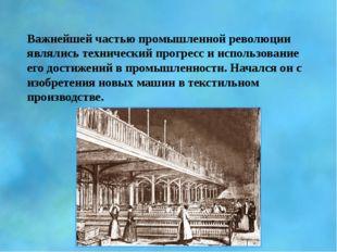 Важнейшей частью промышленной революции являлись технический прогресс и испол