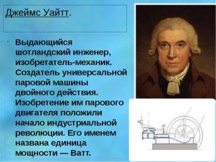 Джеймс Уайтт. Выдающийся шотландский инженер, изобретатель-механик. Создатель