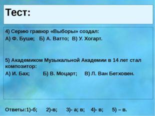 Тест: 4) Серию гравюр «Выборы» создал: А) Ф. Буше; Б) А. Ватто; В) У. Хогарт.