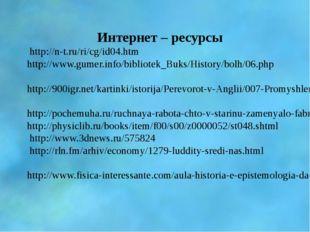 Интернет – ресурсы http://n-t.ru/ri/cg/id04.htm http://www.gumer.info/bibliot